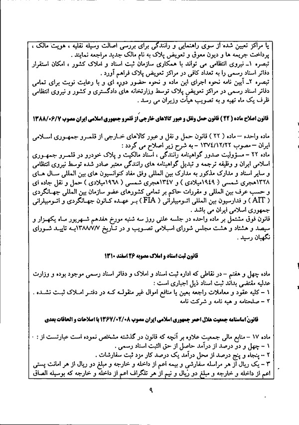 طرح استفساریه ماده (29) قانون رسیدگی به تخلفات رانندگی