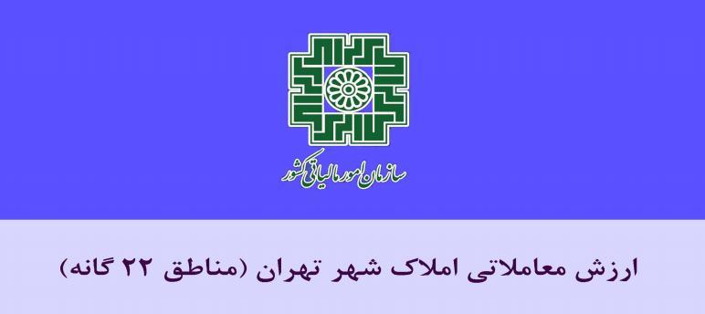 ارزش معاملاتی املاک شهر تهران (مناطق 22 گانه)