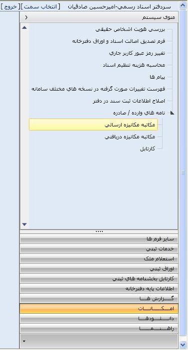 راهنمای تصویری سرویس مکاتبات مکانیزه دفاتر اسناد رسمی