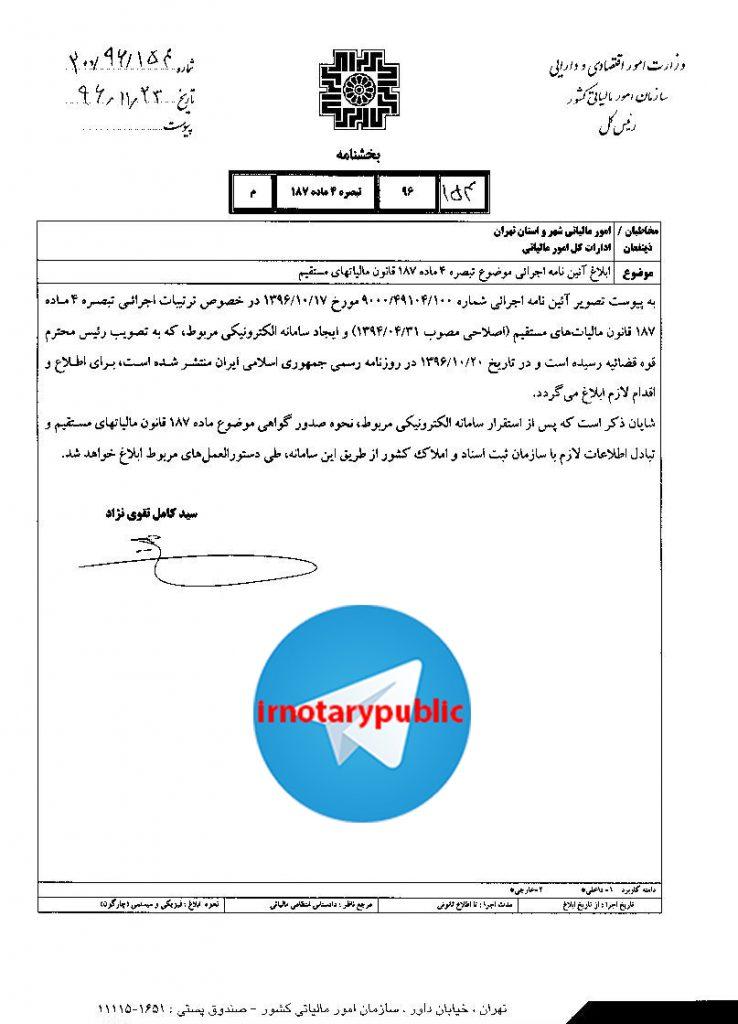 ابلاغ آیین نامه اجرایی تبصره ۴ ماده ۱۸۷ قانون مالیاتهای مستقیم