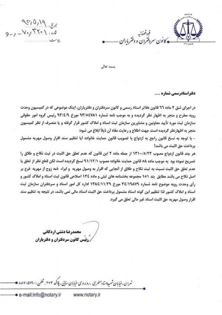 رای وحدت رویه کانون سردفتران و دفتریاران در خصوص حق الثبت مهریه