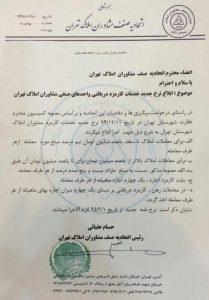 نرخ جدید خدمات کارمزد دریافتی واحدهای صنفی مشاوران املاک تهران