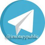 کانال دفاتر اسناد رسمی