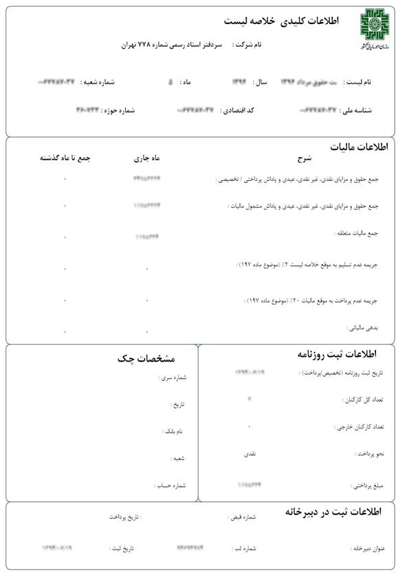 راهنمای تصویری ارسال لیست مالیات بر درآمد حقوق کارمندان دفاتر اسناد رسمی