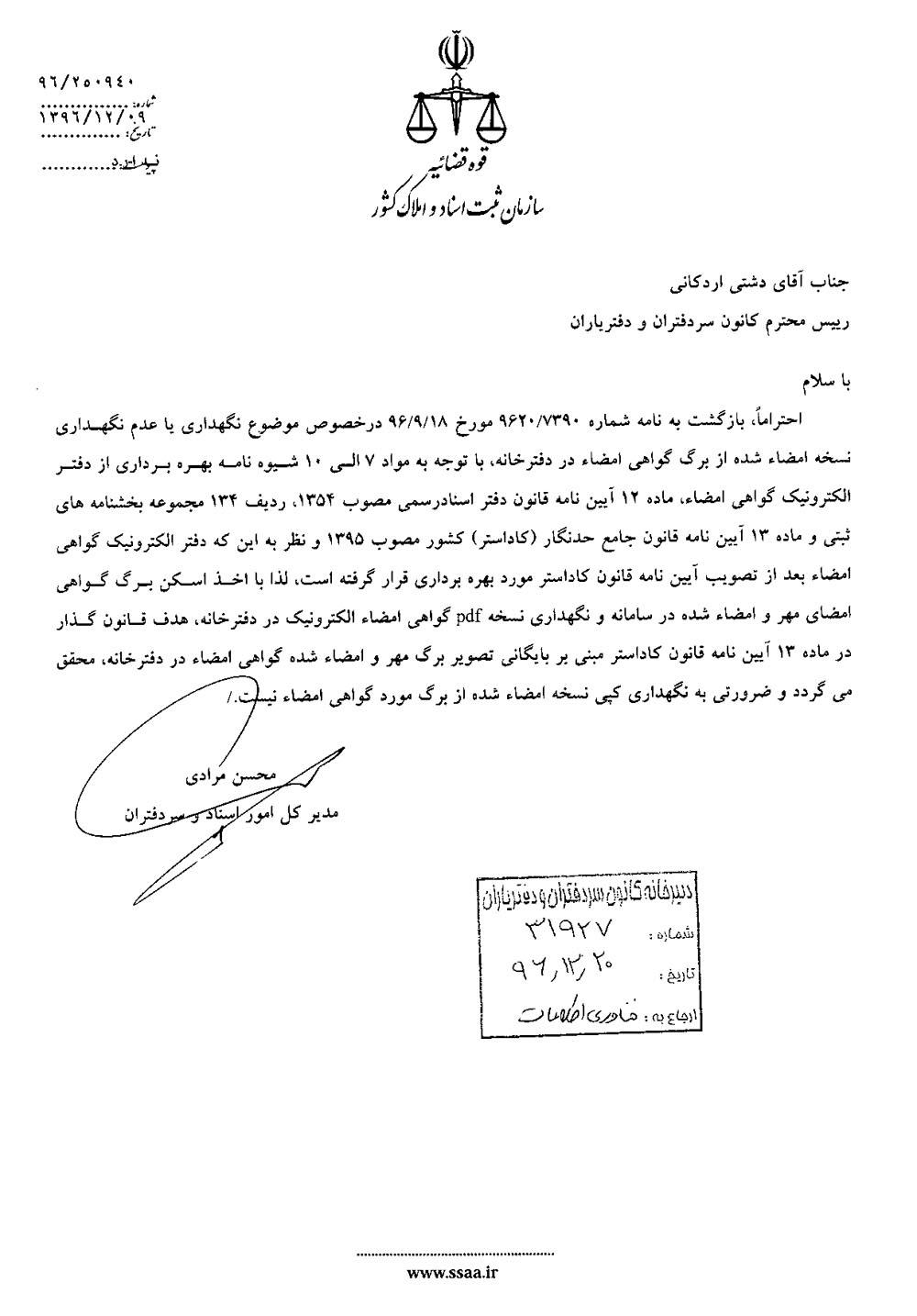 ضرورتی به نگهداری کپی نسخه امضاء شده از برگ مورد گواهی امضاء نیست
