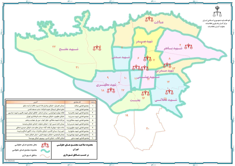 محدوده صلاحیت مجتمع های حقوقی شهر تهران
