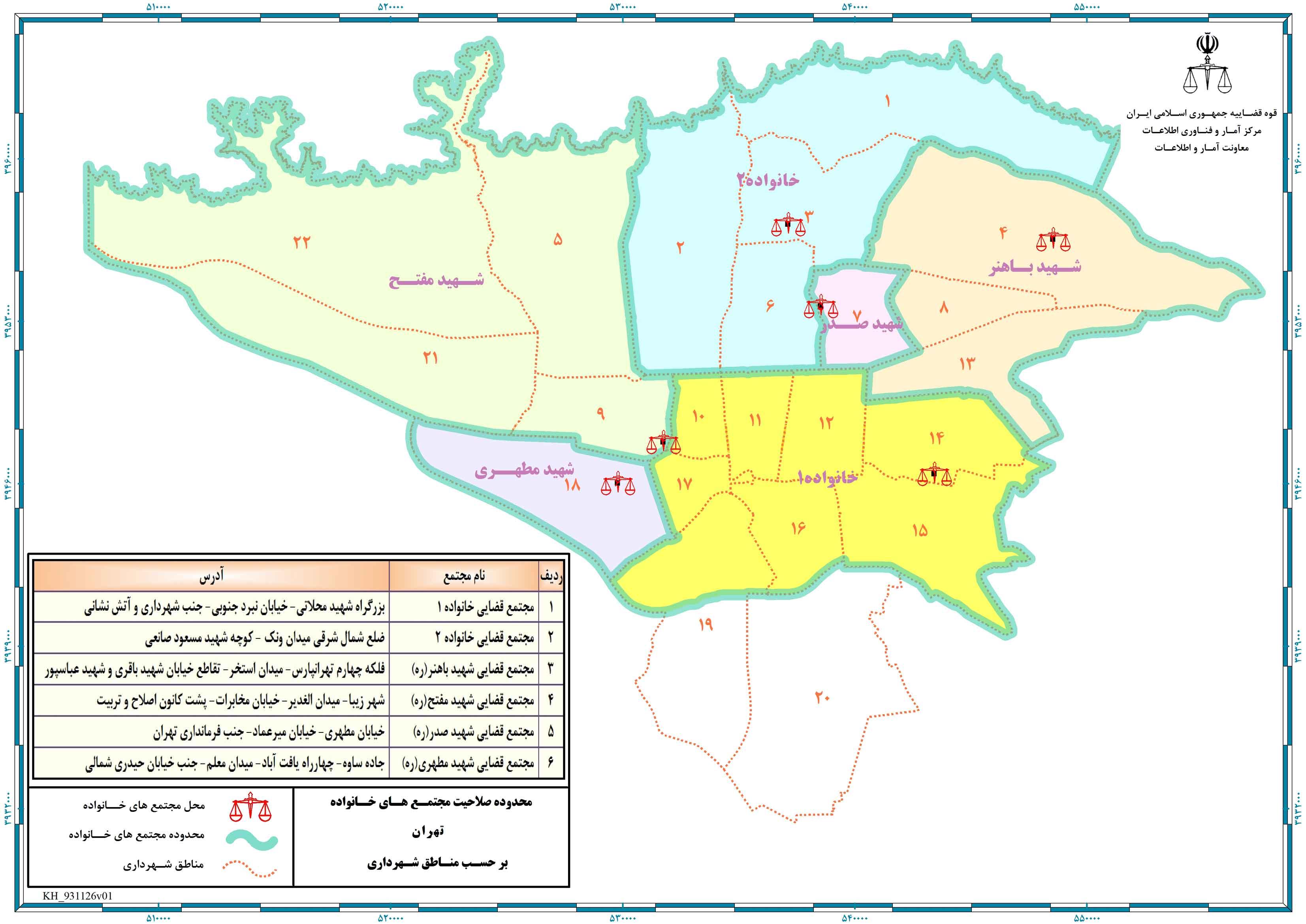 محدوده صلاحیت مجتمع های خانواده شهر تهران