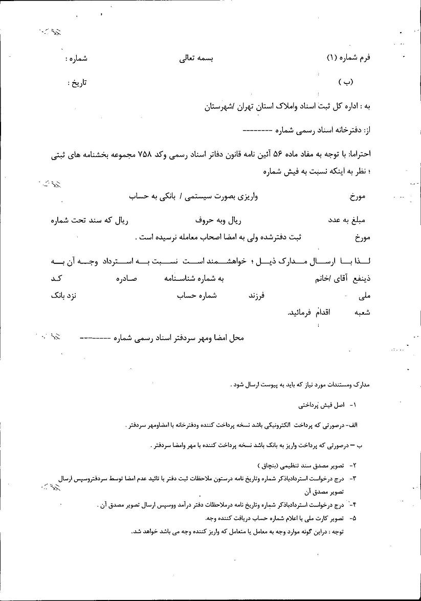 نمونه استشهادیه مالکیت دریافت فرم و فایل های مورد نیاز - دفتر اسناد رسمی ۷۷۸ ...