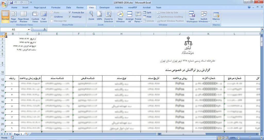 محاسبه حق الثبت اسناد کاداستر و غیرکاداستر