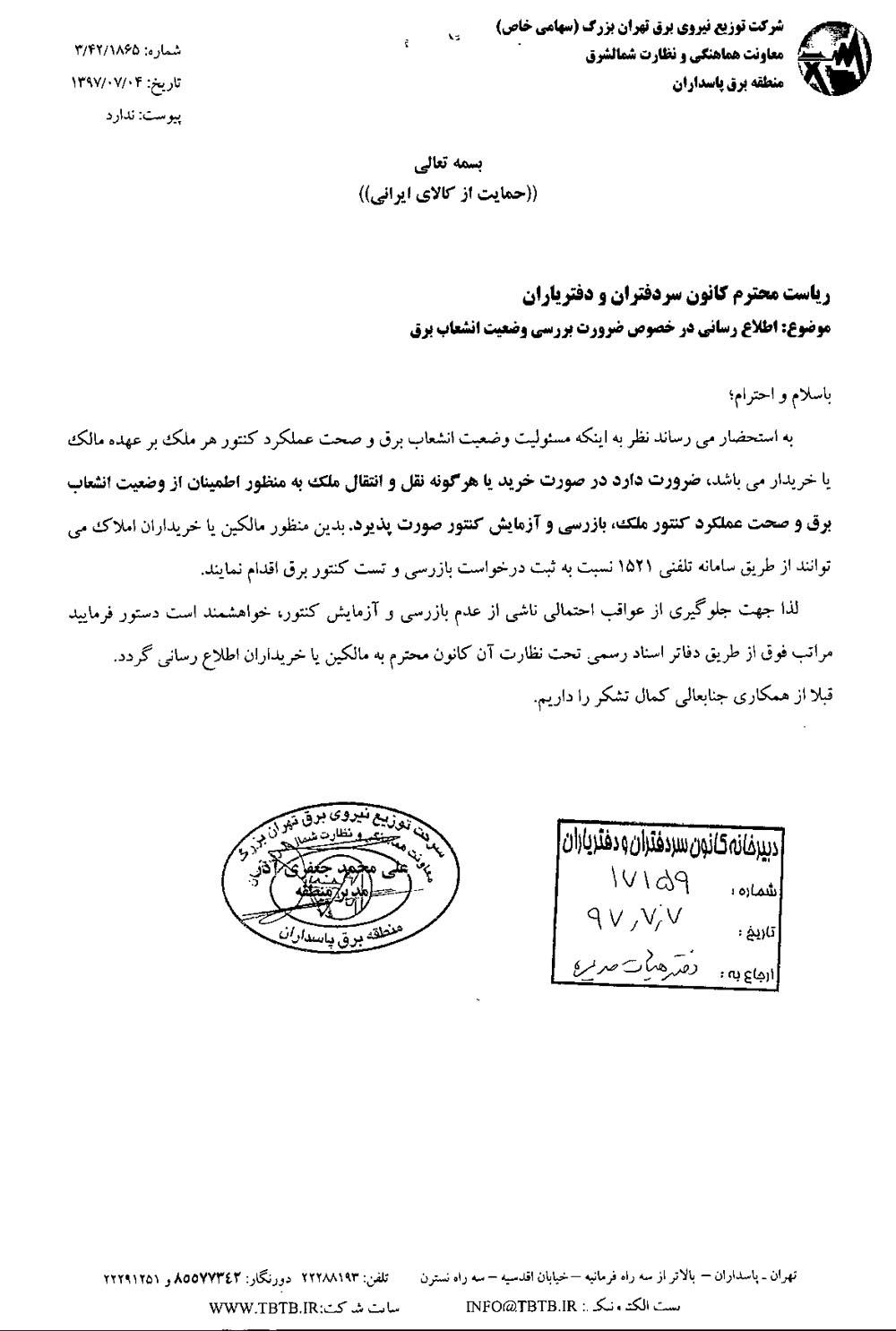شماره تلفن 1521 جهت اطلاع خریداران از وضعیت انشعاب برق و صحت عملکرد کنتور هر ملک توسط شرکت توزیع نیروی برق تهران بزرگ اعلام شده است